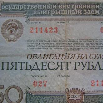 Облігація на 50 рублів срср