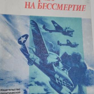 Право на бесмертие А.Дудко