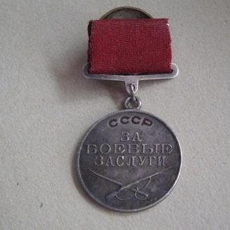Медаль За БЗ№322889