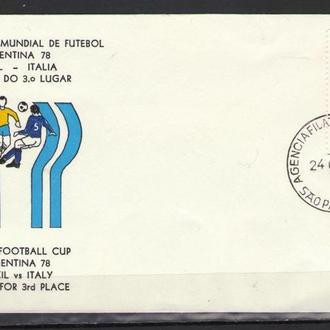 Конверт Бразилия 1978 ХМК с ОМ СГ Футбол ЧМ Аргентина-78