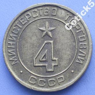 Министерство торговли минторг № 4 кргулый шрифт