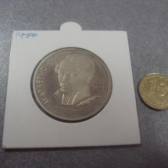 1 рублей 1989 лермонтов пруф №5430