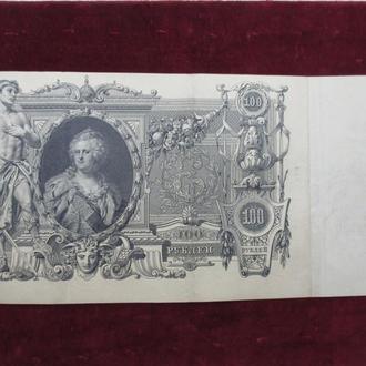 100 Рублей 1910 г Шипов - Метц. ИИ 074520 Николай ІІ Россия
