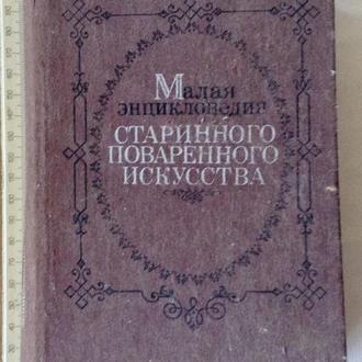 Книга*Малая энциклопедия старинного поваренного искуссства*.