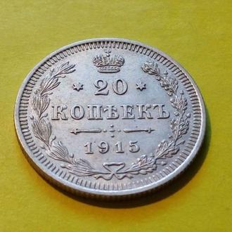 Россия  20 копеек 1915 год. (с8-27). Состояние. Еще 100 лотов!