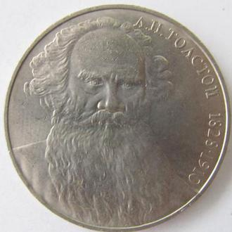 1 Рубль 1988 г Л.Н. Толстой СССР