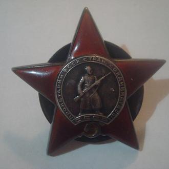 Орден Красной звезды № 203 708 (пятка)