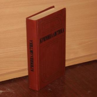 Криминалистика: Учебник/ Под редакцией И.Ф. Пантелеева