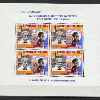 Мали 1965 ** Личности Альберт Швейцер Нобелевский лауреат блок 10 евро MNH