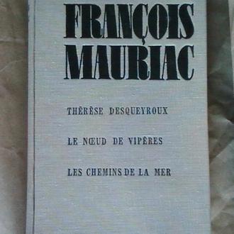 Франсуа Мориак Francois Mauriac - 3 романа на французском языке, изд. 1967 г.