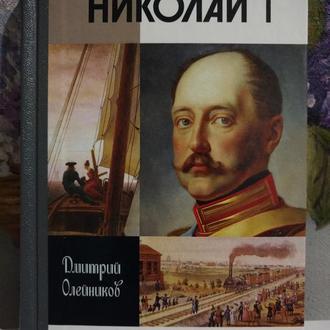Николай I - ЖЗЛ.Малая серия