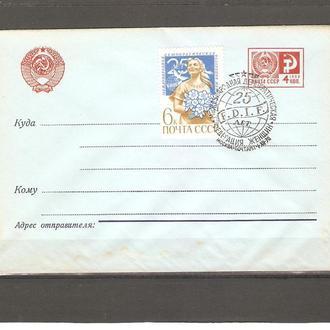 ХМК  СССР со СГ  1970г. (см. опис.)