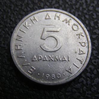 5 драхм 1980