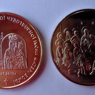 """Настільна медаль """"Зарваницька церква"""""""