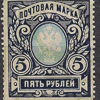 Россия**, 1915 г., 23-й стандартный выпуск, сдвиг фона