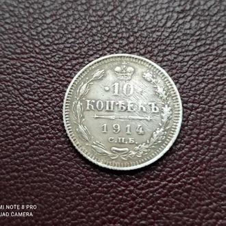 Николай II . 10 копеек 1914 г. Серебро. 500. Оригинал.