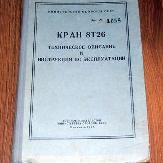 Кран 8Т26. Техническое описание и инструкция по эксплуатации.