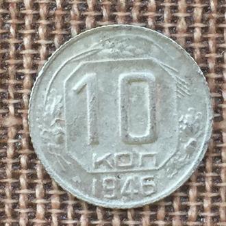 10 копеек 1946 года СССР (11)