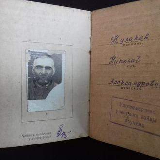 Документ с фото, редкий, 1945г.