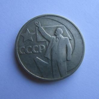 50 копеек 1967 год СССР юбилейная