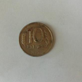 Редкая монета номиналам 10 рублей 1993 года