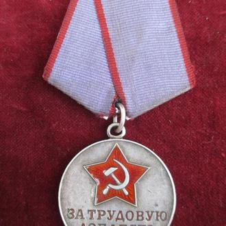 Медаль За трудовую доблесть №7
