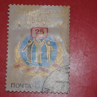 марка 1985 г СССР