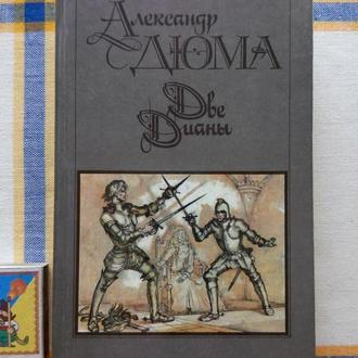 "Книга *Александр Дюма. Две Дианы* М., ""Правда"", 1990"