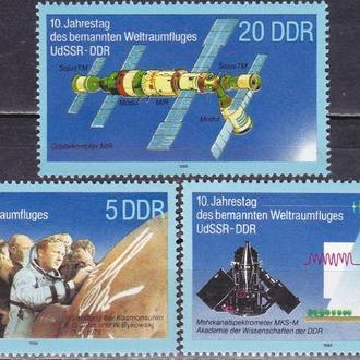 ГДР 1988  10 лет совместного полёта СССР-ГДР