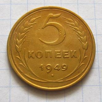 СССР_ 5 копеек 1949 года оригинал