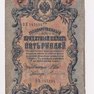 5 руб. = 1909 г. = ШИПОВ - ТЕРЕНТЬЕВ = серия ОН = РОССИЯ =