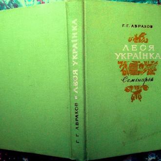 Леся Українка.  Семінарій   Г. Аврахов.   К. : Вища школа, 1971. - 303 с.портрет. Оправа тверда.