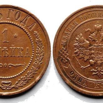1 копейка 1915 года №2906