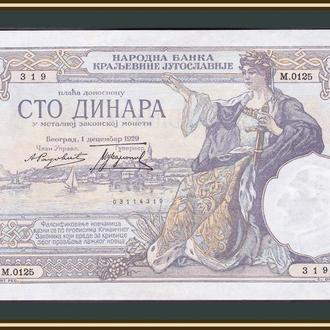 Югославия 100 динаров 1929 P-27 (27b) a-UNC / UNC