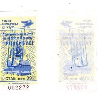 Разовый билет (талон) для проезда в троллейбусе. Северодонецк. 2016