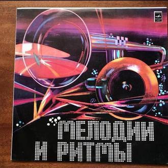 LP Мелодии и Ритмы (II) Nm Deep Purple Beatles