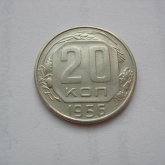 20 копеек 1956 (1)