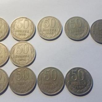 СССР 50 копеек 1964-1972-1988 годы! 11 шт. Еще 100 лотов советов!