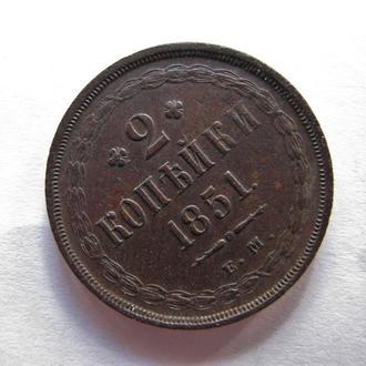 2 КОПЕЙКИ 1851 ГОДА !!! ПАТИНА !!! ДЕТАЛИЗАЦИЯ !!! РАСПРОДАЖА КОЛЛЕКЦИИ !!! 100% ОРИГИНАЛ !!!