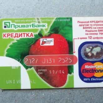 пластиковая банковская карта- ПриватБанк-кредитка