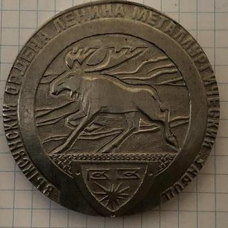 Медаль 225 лет Выксунский Ордена Лениа