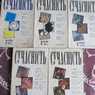 Комплект журналів Сучасність 1993 №№ 1, 2, 4, 6, 12