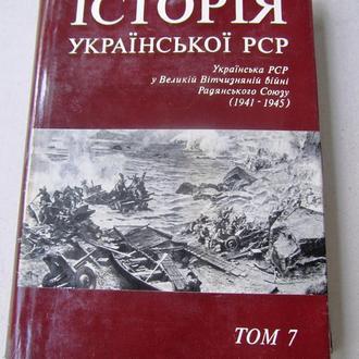 Історія Українськой РСР - том 7