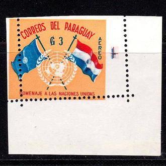 Парагвай 1960 г  MNH - ООН - смещение листа - НЕ  ЧАСТО !!!