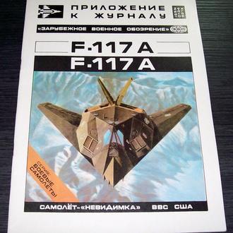 Самолет-`невидимка` ВВС США F-117A `Блэк Джет`.