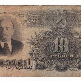 СССР 10 рублей 1947, 1-й выпуск, 1-й нумератор 16 лент, серия Ед