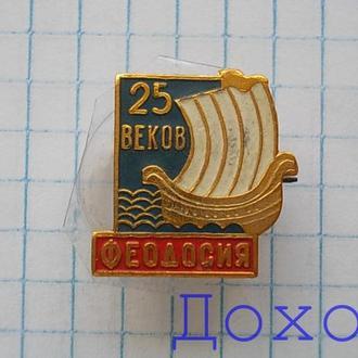Значок Крым Феодосия 25 веков