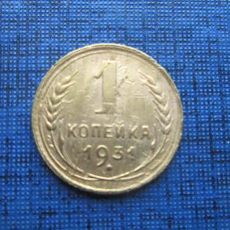Монета 1 копейка СССР 1931