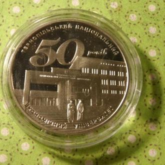 2 гривні 2016 ТЕРНОПІЛЬСЬКИЙ НАЦІОНАЛЬНИЙ ЕКОНОМИЧНИЙ УНІВЕРСИТЕТ - 50 РОКІВ ТНЕУ монета Тернополь !