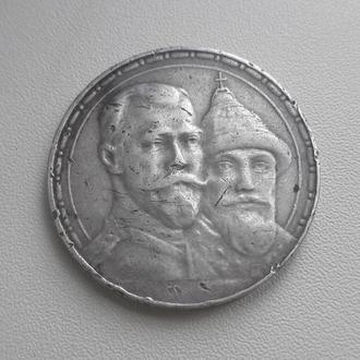 1 рубль 1913 года (300 лет дому Романовых)